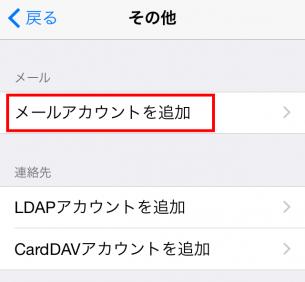 iphone_setting4