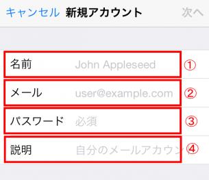 iphone_setting5