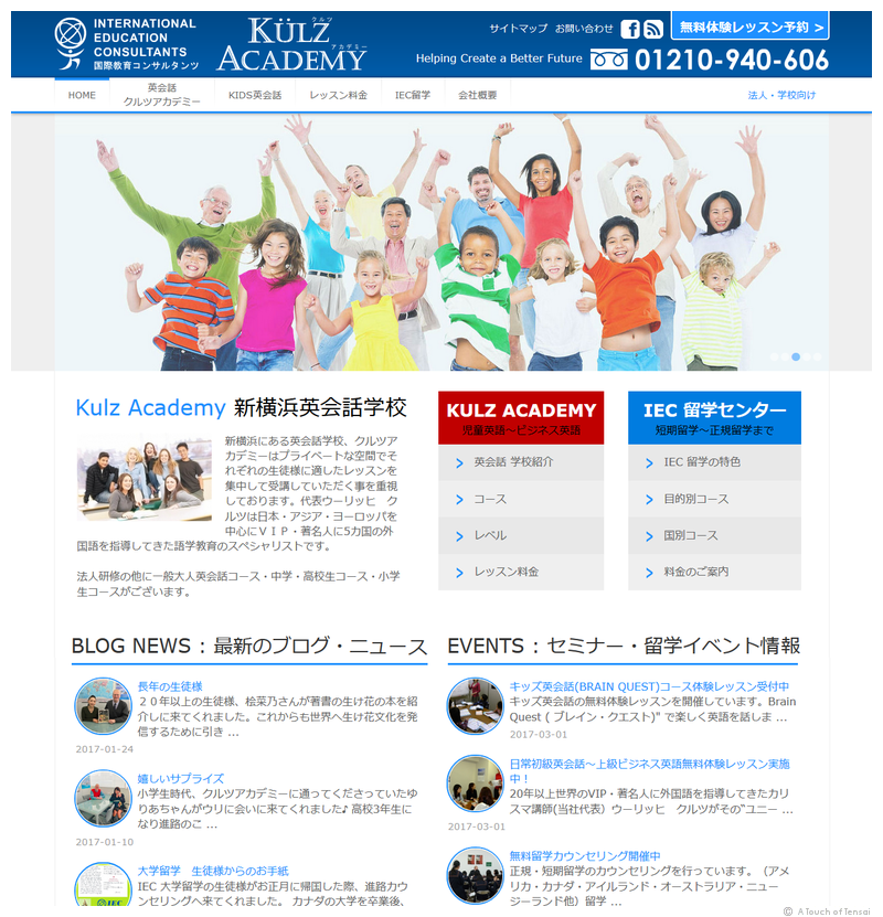 Web design yokohama international education for Design consultancy internship