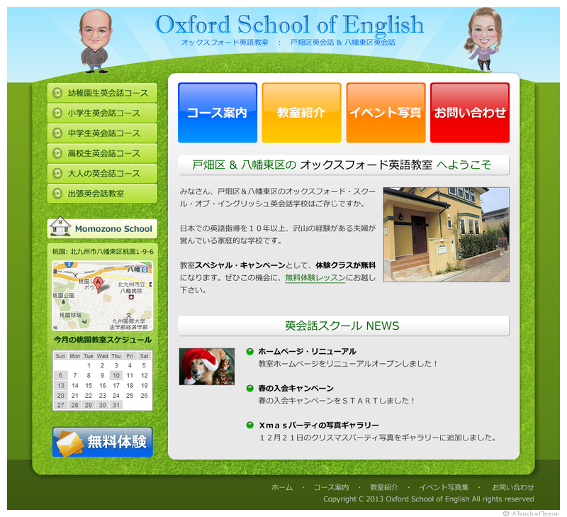 (Web Design ::: Kitakyushu) ::: Oxford School of English Website
