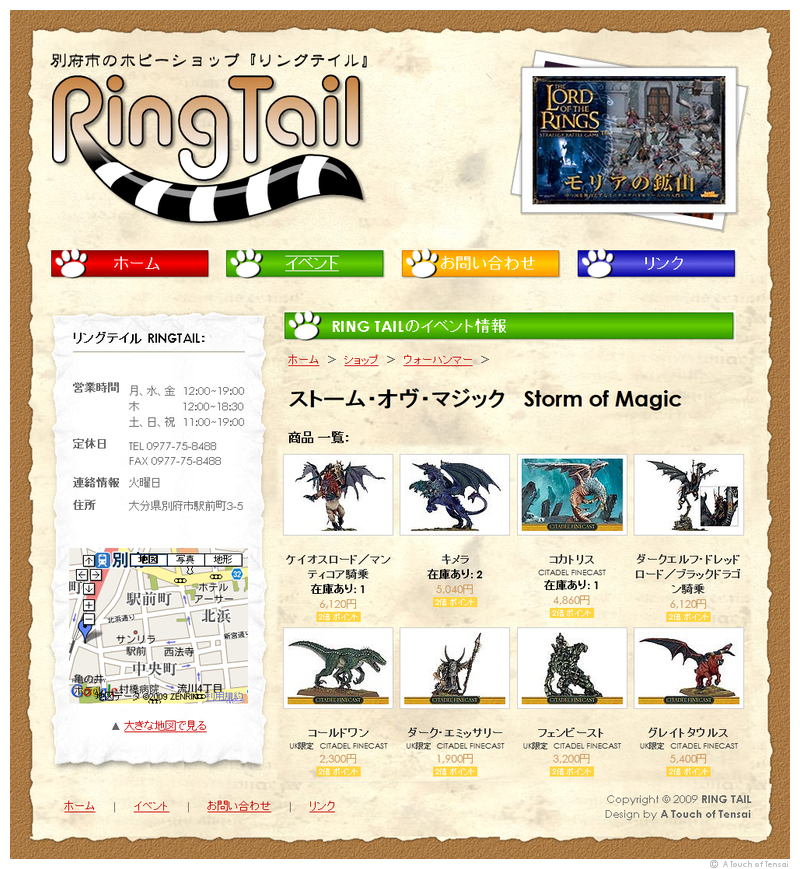 (Web Design ::: Beppu, Oita) ::: Ring Tail Hobby Shop Website