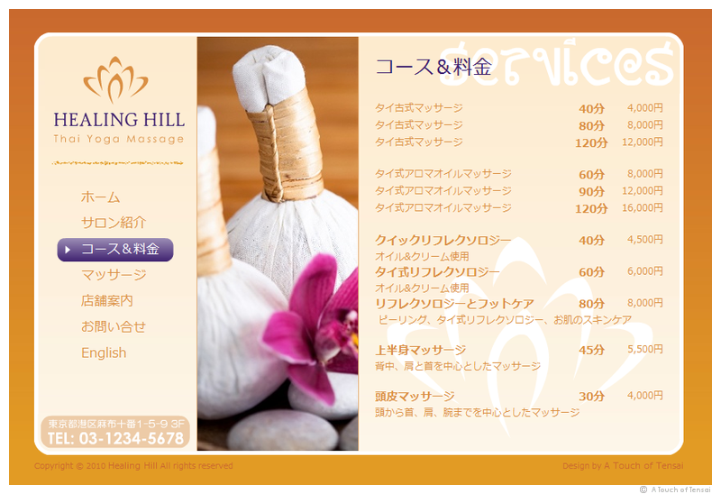 (Web Design ::: Roppongi) ::: Healing Hill Thai Massage Salon Website