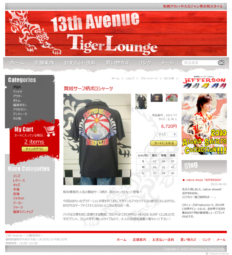 (Web Design ::: Tenjin) ::: 13th Avenue Fashion Website