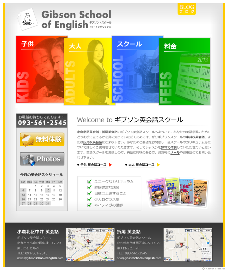 (Web Design ::: Kokura) ::: Gibson School of English