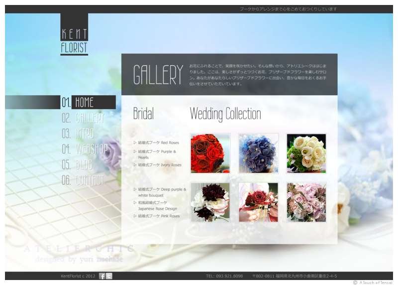 (Web Design ::: Brisbane) ::: Kent Florist Website