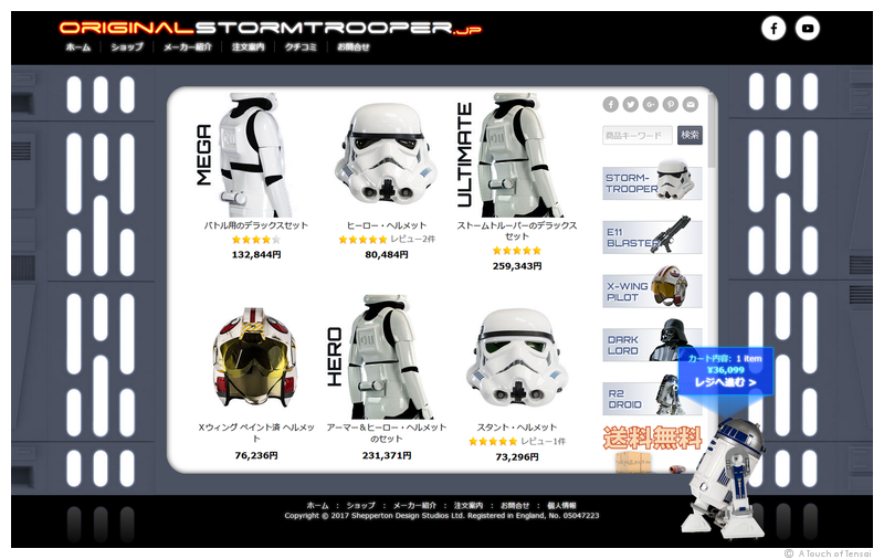 (Web Design ::: Kitakyushu) ::: Original Stormtrooper Website