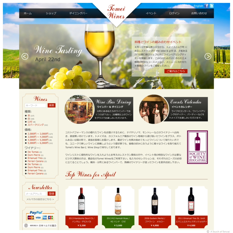 (Webshop Design ::: Yokohama) ::: Tomei Wines Website