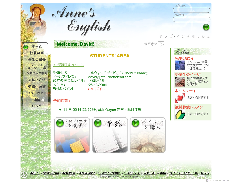 (Web Design ::: Oita & Canada) ::: Anne's English School Website