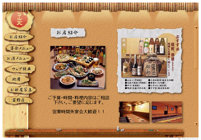 (Web Design ::: Kitakyushu) ::: Collten Izakaya Website