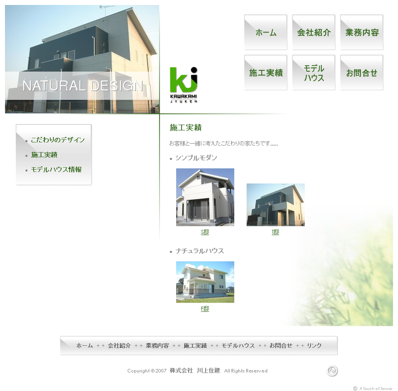 (Web Design ::: Nakatsu, Oita) ::: Kawakami Housing Website