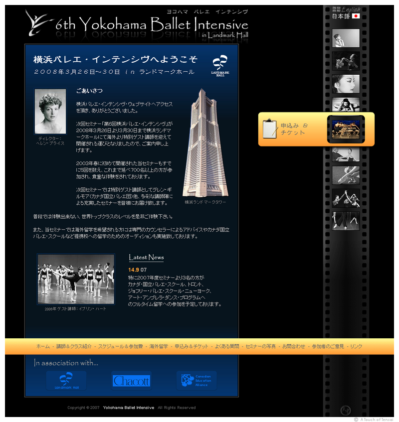 (Web Design ::: Yokohama) ::: Yokohama Ballet Website