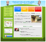 Oxford School of English Website  (Web Design ::: Kitakyushu)