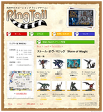 Ring Tail Hobby Shop Website  (Web Design ::: Beppu, Oita)
