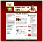 KGC Ohashi English School  (Web Design ::: Fukuoka)